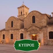 proorismoi_kypros