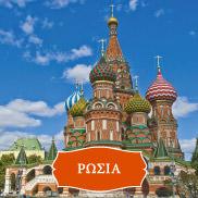 proorismoi_russia